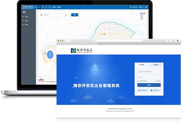 南京开发区企业资源管理系统